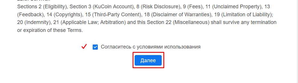 Регистрация на бирже Kucoin