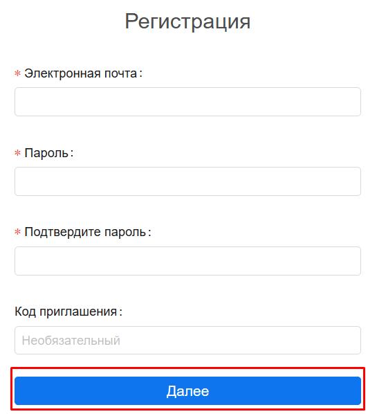 Регистрация на бирже Kucoin, шаг 2