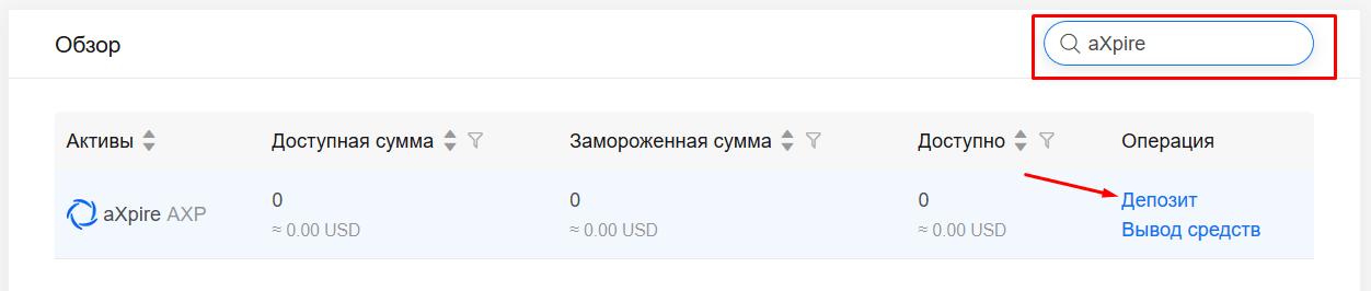 Как пополнить баланс биржи Kucoin, шаг 3