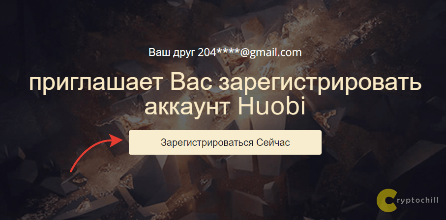 Регистрация на бирже Huobi