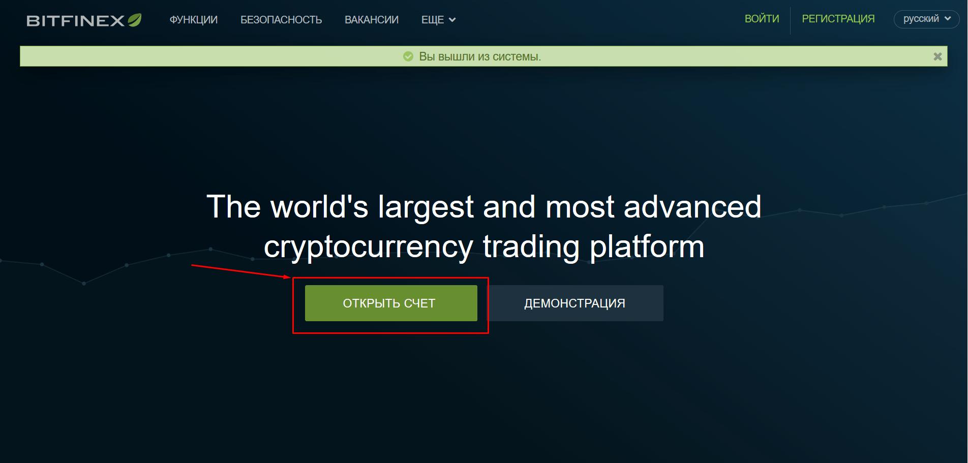 Регистрация на бирже Bitfinex