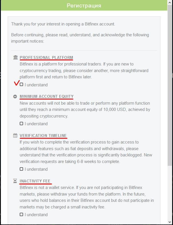 Регистрация на бирже Bitfinex, шаг 2