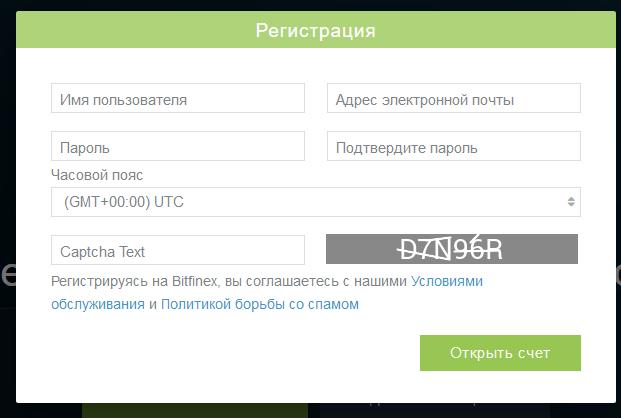 Регистрация на бирже Bitfinex, шаг 3