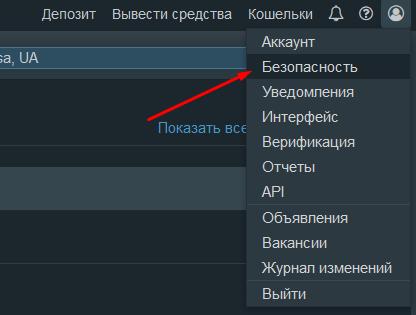 Верификация на бирже Bitfinex