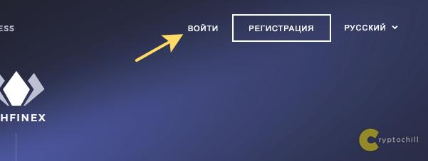 Ethfinex - как войти имея аккаунт Bitfinex