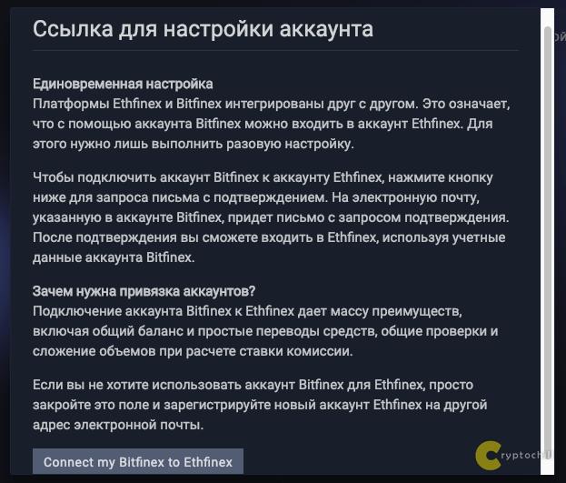 Настройка единого аккаунта Bitfinex и Ethfinex