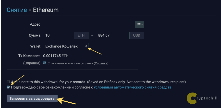 Вывод баланса с Ethfinex