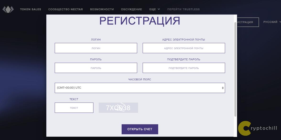 Ethfinex - поля для регистрации аккаунта