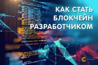 Как стать разработчиком блокчейна