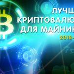 Лучшие криптовалты для майнинга 2018-2019