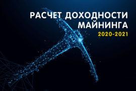 Расчет доходности майнинга криптовалют 2020-2021