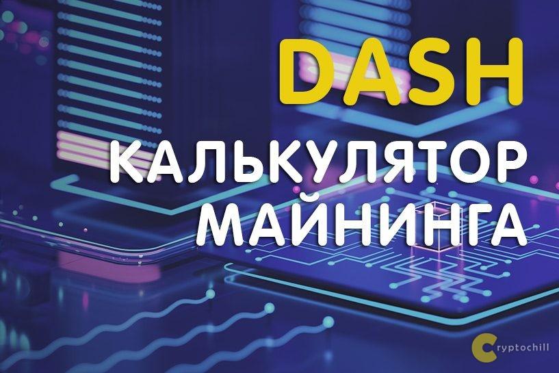 Калькулятор майнинга Dash