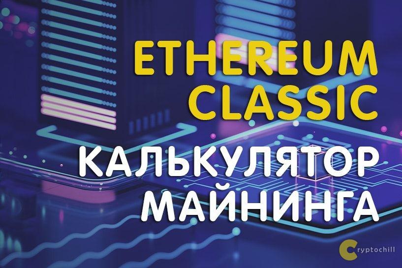 Калькулятор майнинга Ethereum Classic
