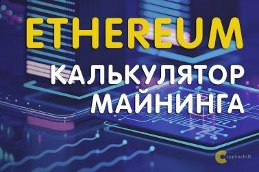 Калькулятор майнинга Эфириума