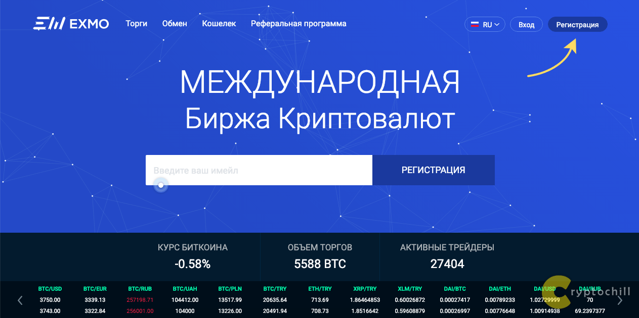 Криптовалютная биржа EXMO - регистрация