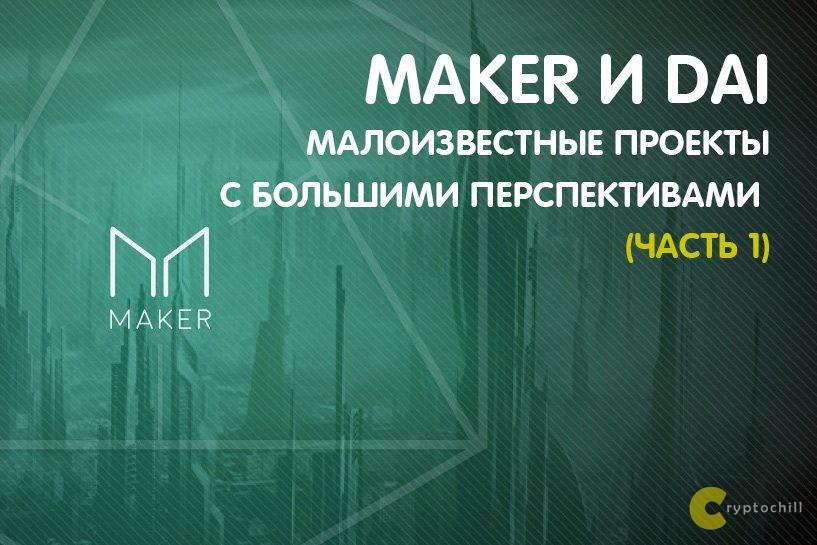 Описание проектов Maker и DAI