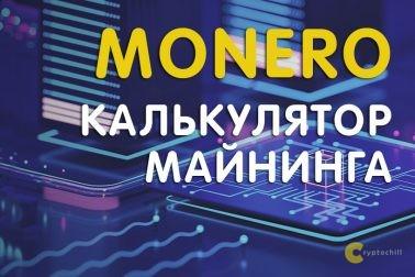 Калькулятор майнинга Monero