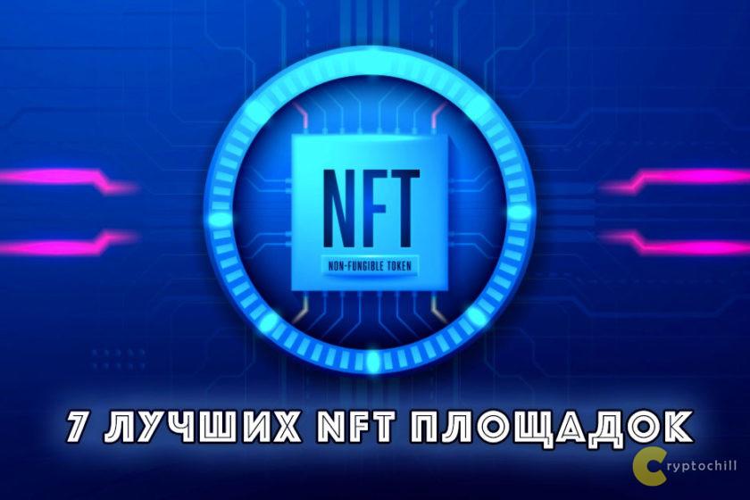 7 лучших NFT торговых площадок